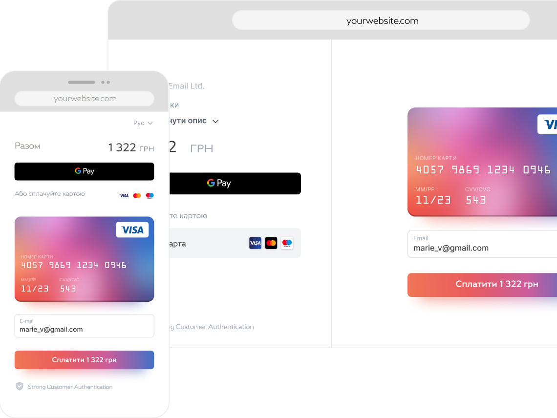 Сторінка оплати для сайту та мобільного додатку