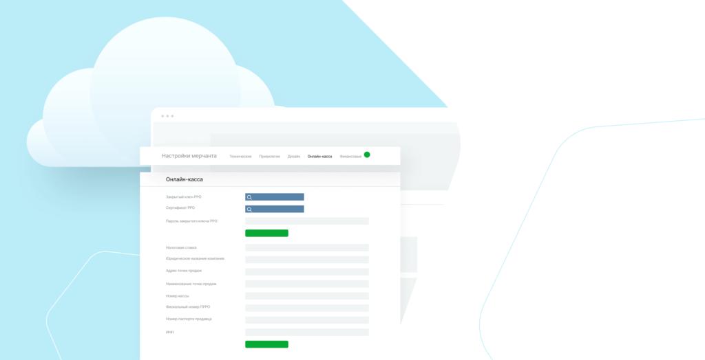 Fondy запускает программный РРО для онлайн-бизнеса