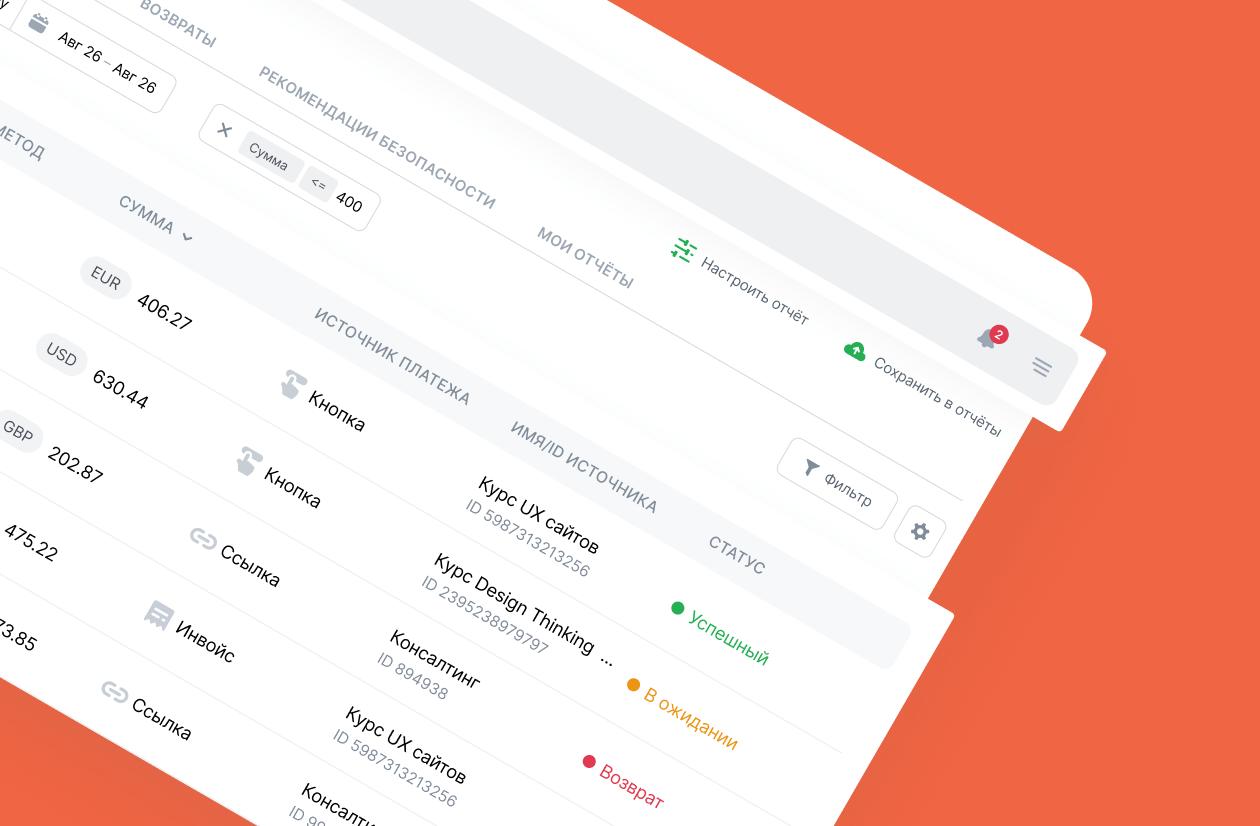 Мы объединили все инструменты работы с сервисом в одном месте – онлайн-кабинете Fondy