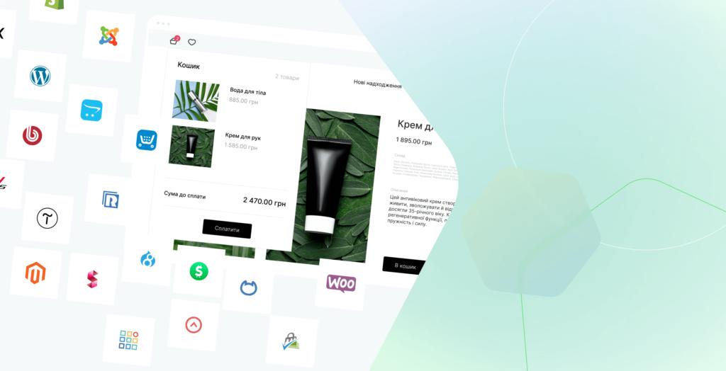 Як запустити свій перший сайт із прийомом онлайн-платежів у 2021 році