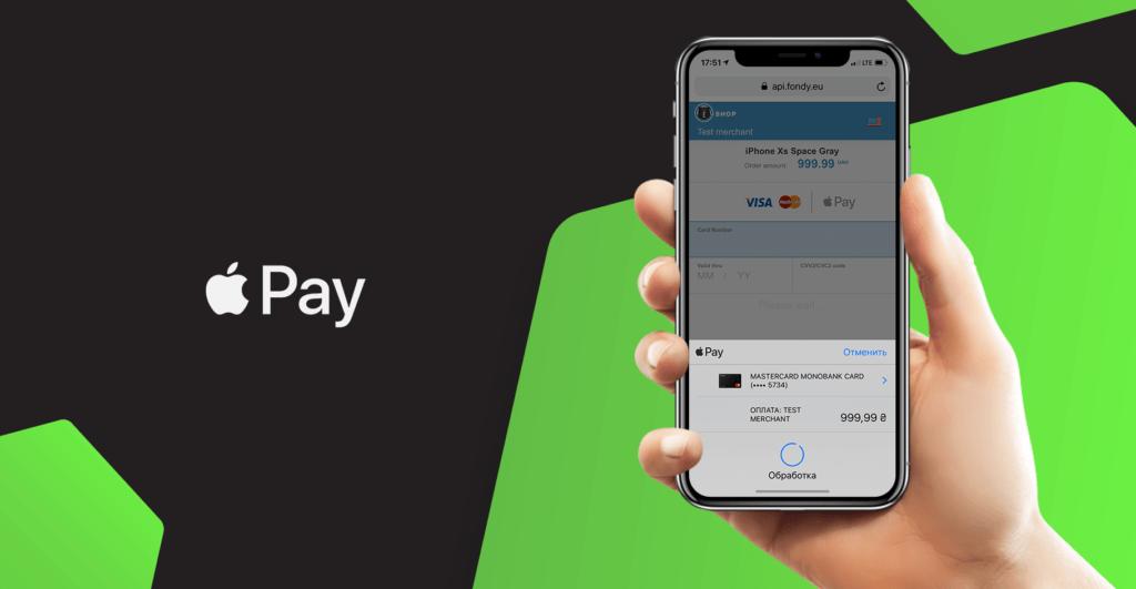Apple Pay теперь доступен для всех клиентов FONDY
